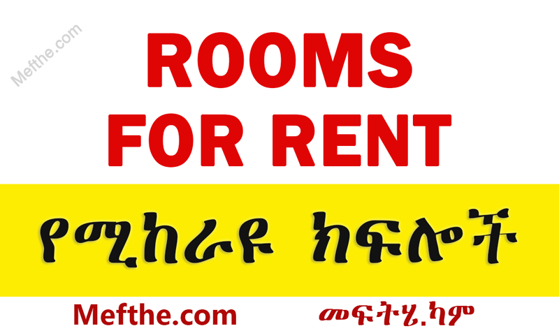 Rooms To Rent With Roommates
