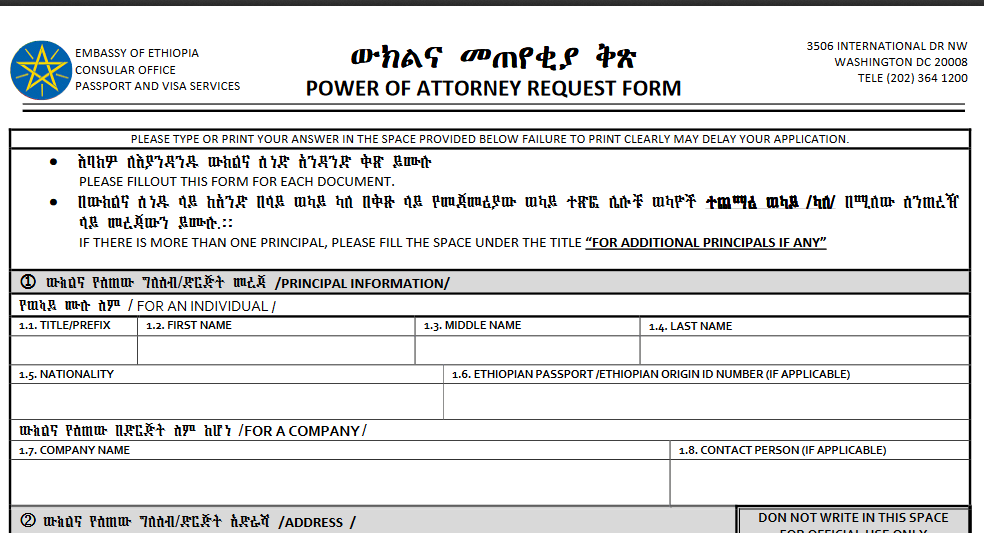 power of attorney form ethiopian embassy  Ethiopian Embassy Power of Attorney Form | HabeshaLink